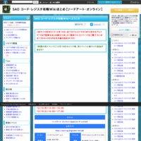 SAOコード・レジスタ攻略Wikiまとめ