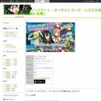 SAOコード・レジスタ非公式wiki